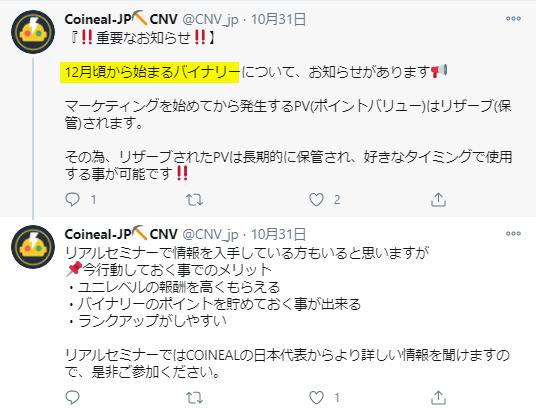 CNVに関するTwitter
