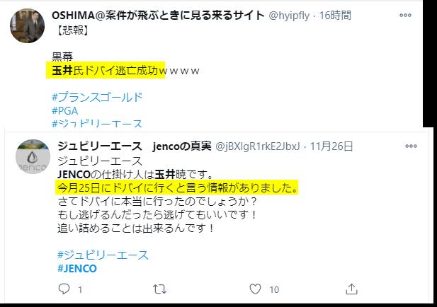JENCOの玉井暁が逃亡したらしい