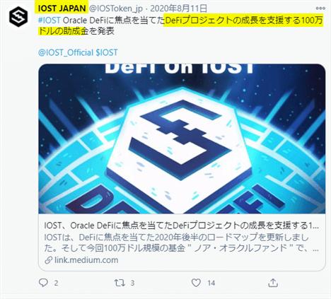 IOSTの公式ツイート