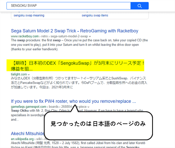 SENGOKUSWAPの検索結果