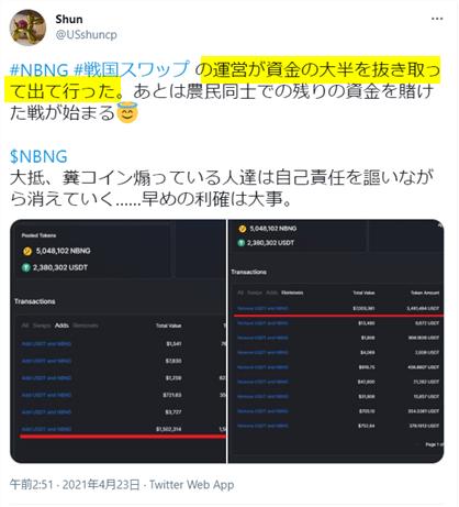 話題になったNBNG、戦国スワップに関するツイート