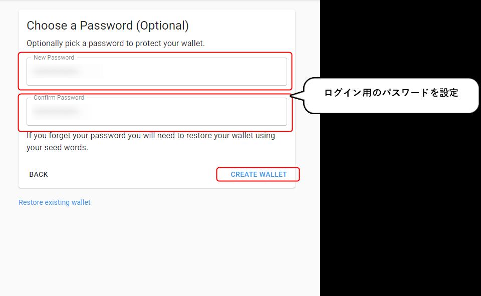 Solletの作成方法3