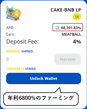 魔界コインでのファーミングの利率について
