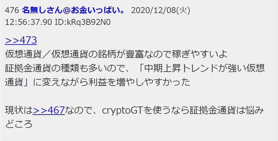 CryptoGTの良い口コミ、評判②