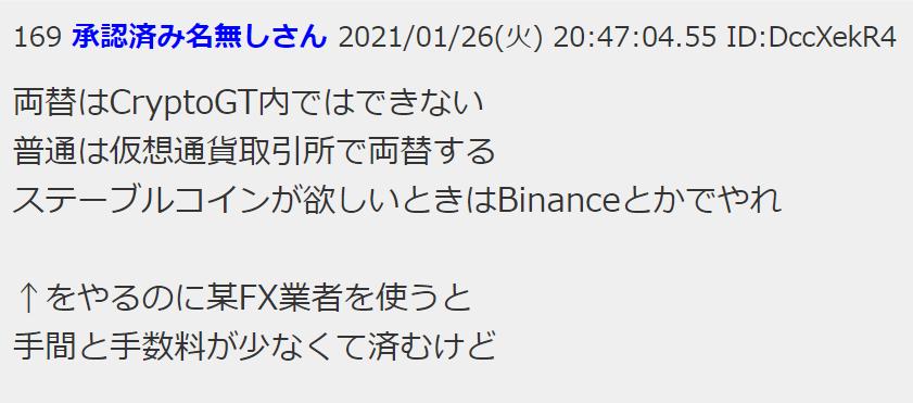 CryptoGTの悪い口コミ、評判③
