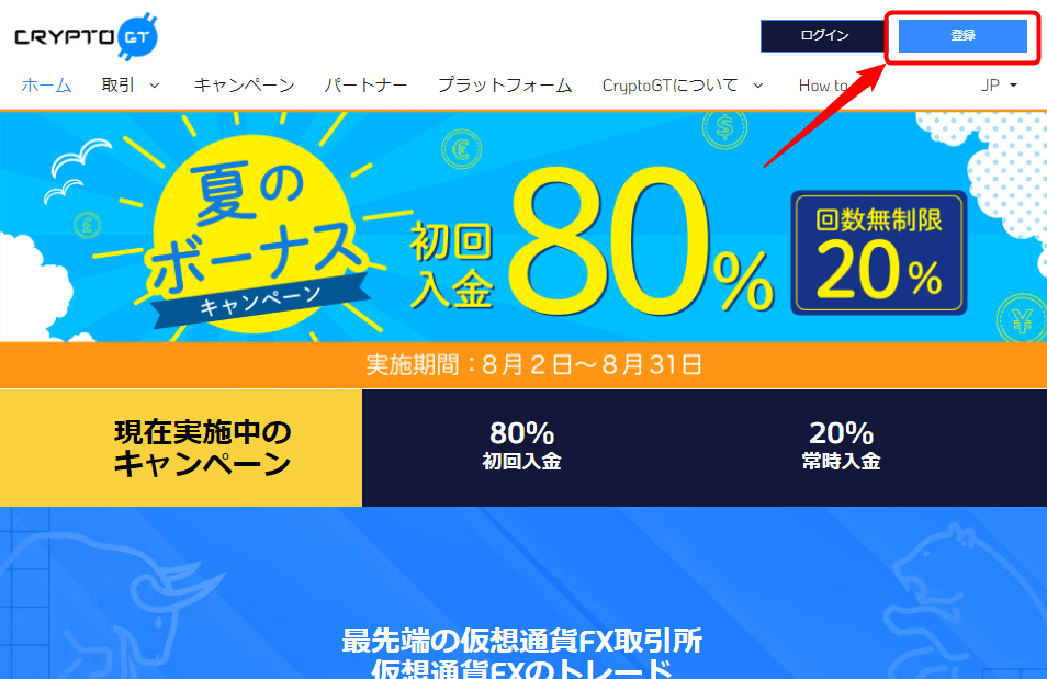 CryptoGTの公式サイト