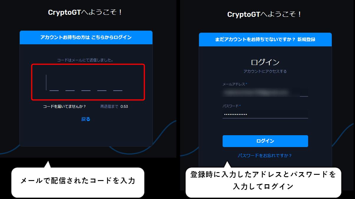 cryptGTの登録画面、確認コードの入力
