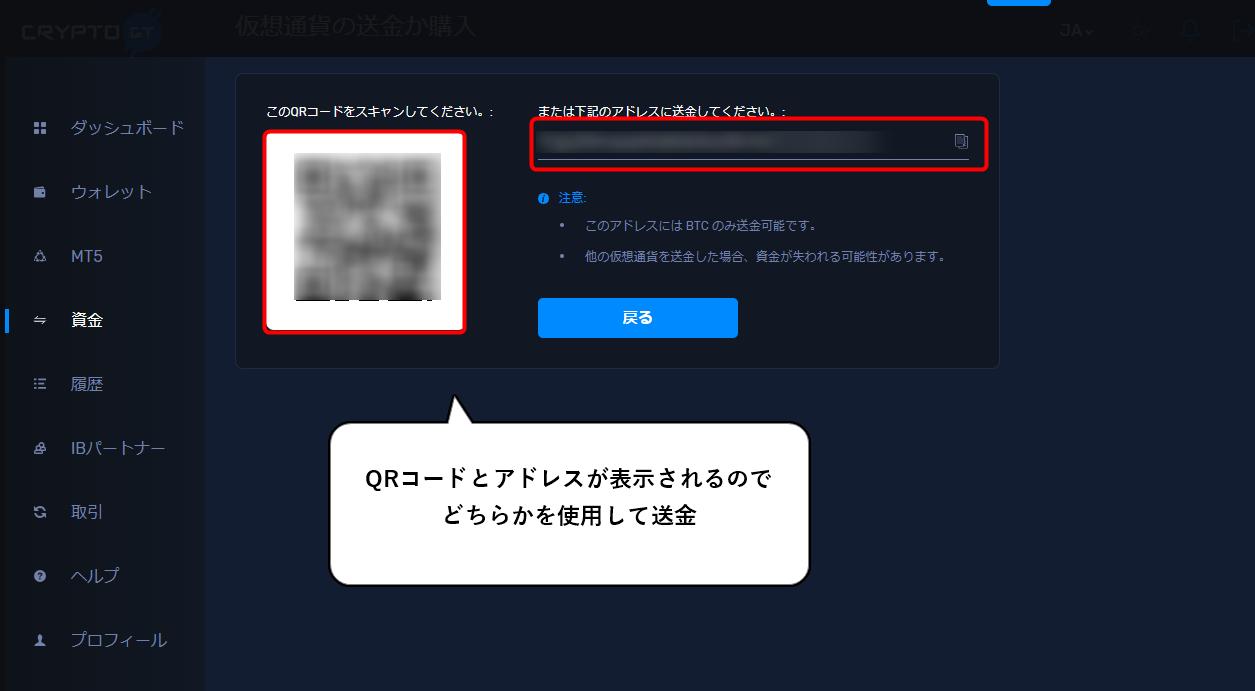 CryptoGTへの入金方法、アドレスを表示