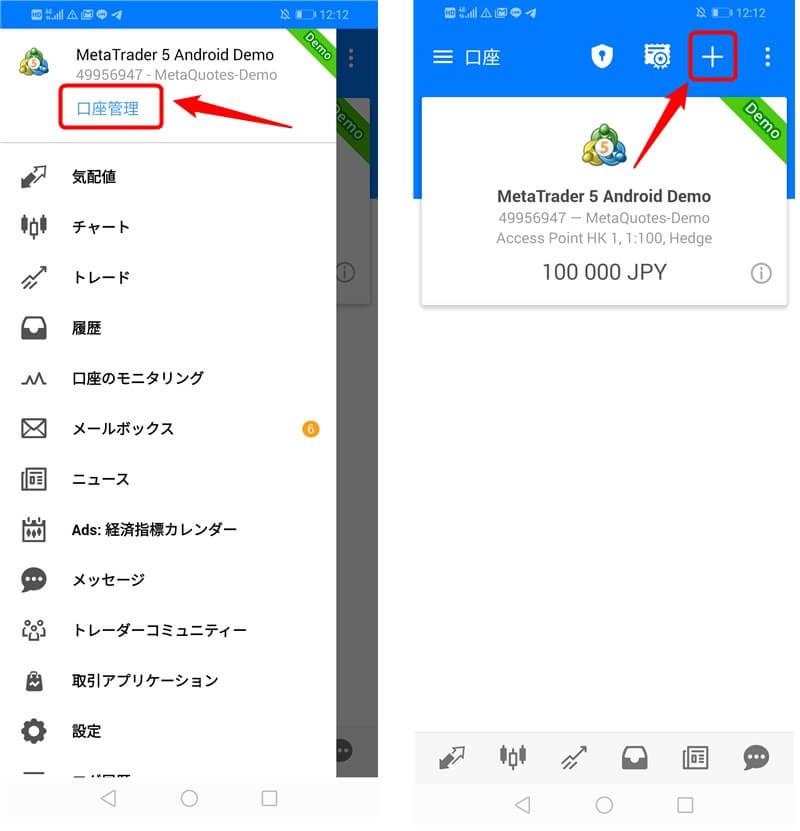 MT5アプリの設定方法