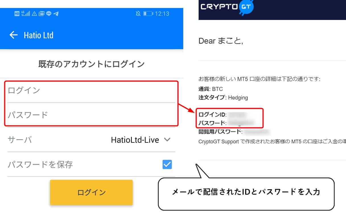 CryptoGTの接続方法