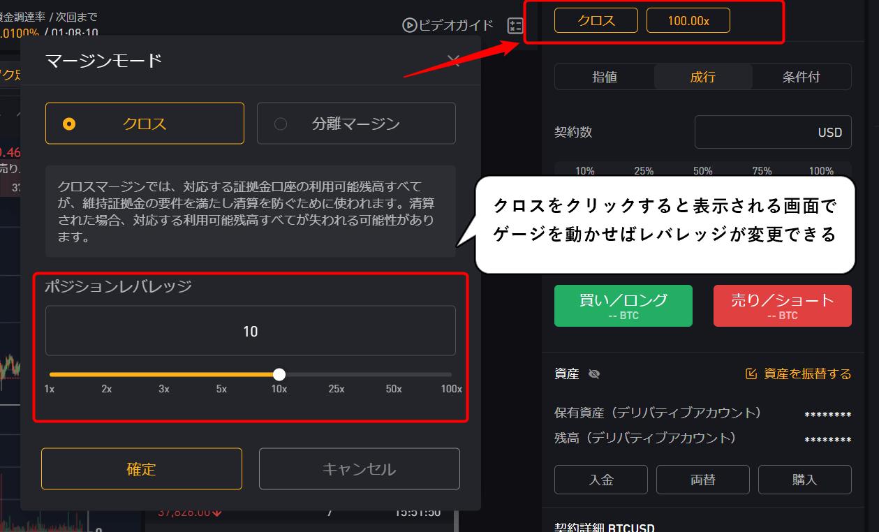 ByBitのレバレッジ変更方法