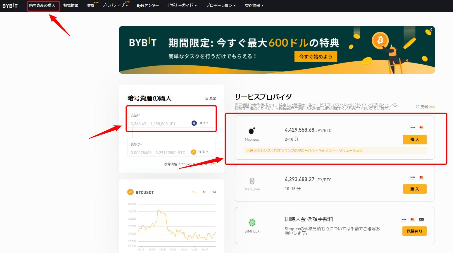 日本円での入金方法