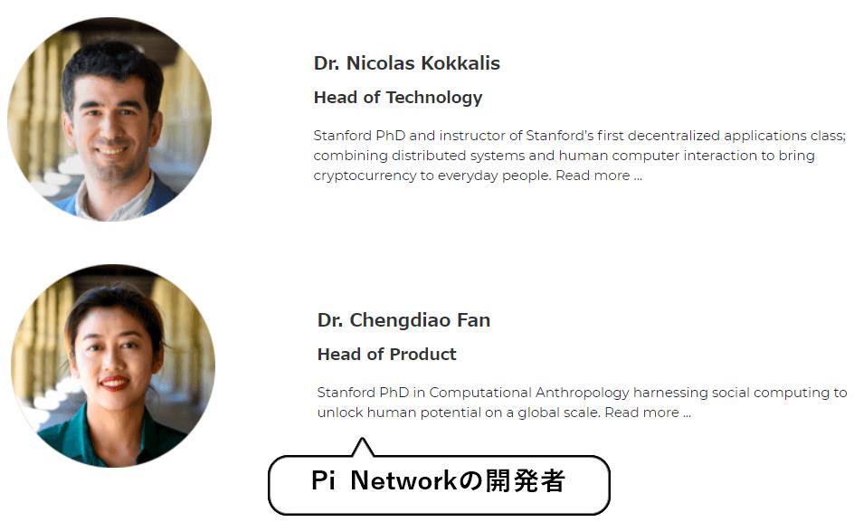 PiNetworkの開発者たち