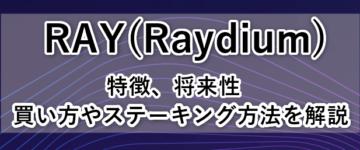 RAYのサムネイル画像