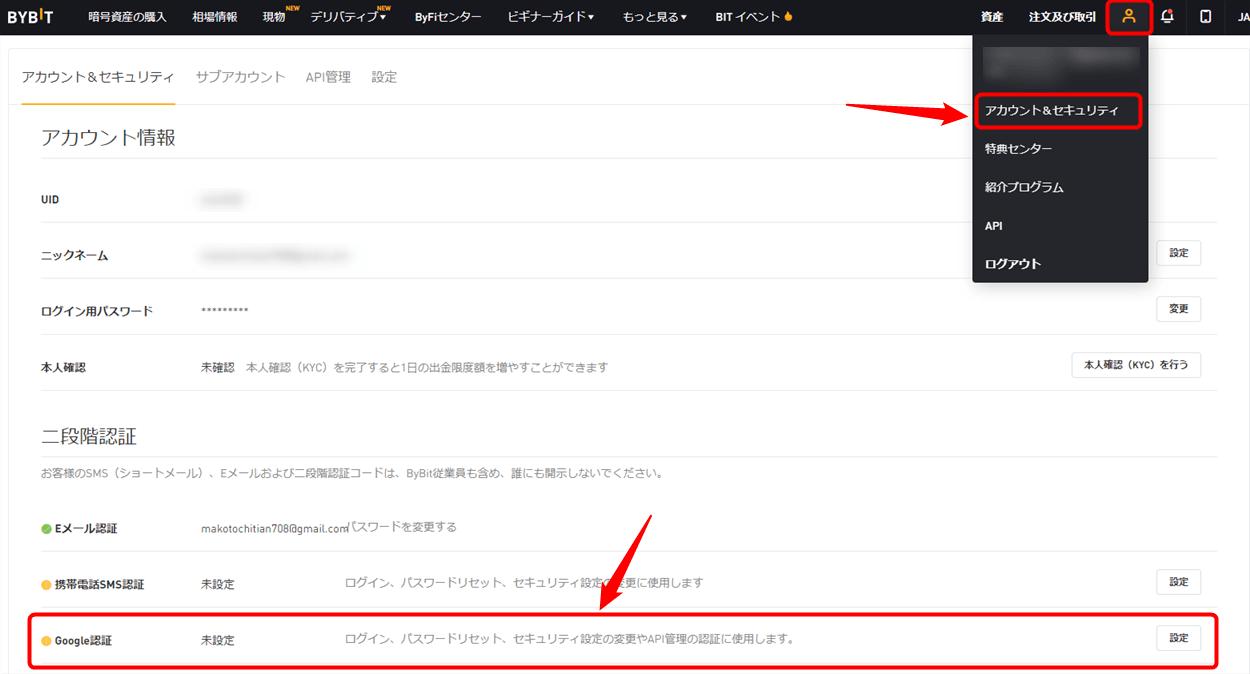 Bybitの二段階認証の設定方法