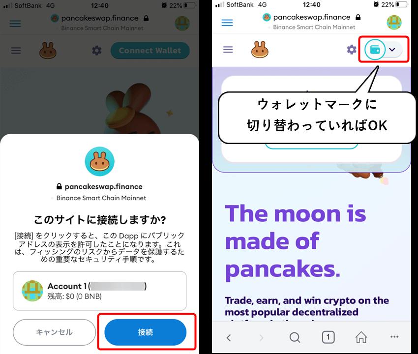 パンケーキスワップとの接続方法2