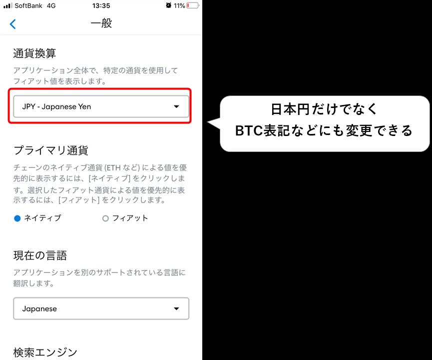 日本円表記への変更方法