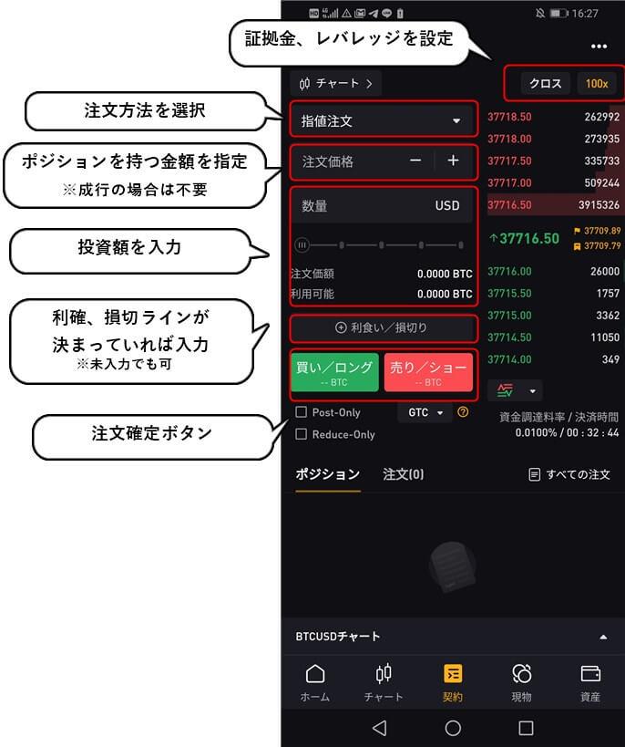 ByBitアプリの注文方法
