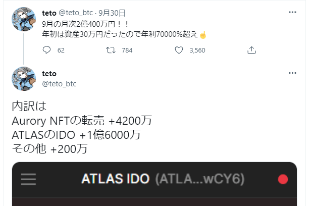 NFTで稼いだ高校生